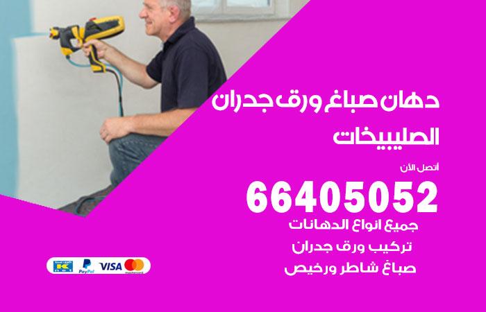 رقم فني صباغ الصليبيخات / 66405052 /اشطر صباغ رخيص