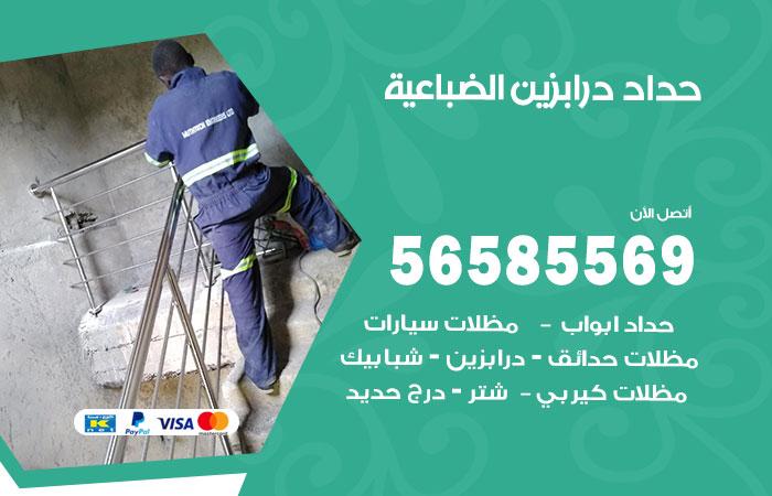 رقم حداد درابزين الضباعية / 56585569 / معلم حداد تفصيل وصيانة درابزين حديد