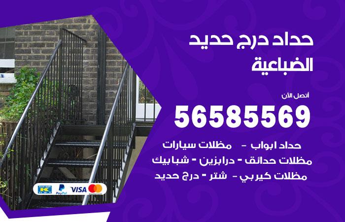 رقم حداد درج حديد الضباعية / 56585569 / فني حداد أبواب درابزين شباك مظلات