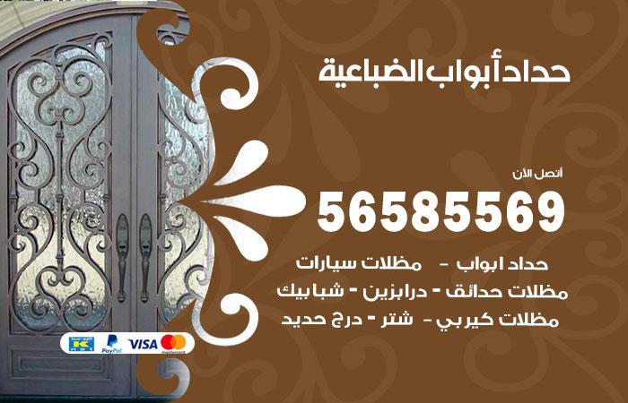 رقم حداد أبواب الضباعية / 56585569 / معلم حداد جميع أعمال الحدادة