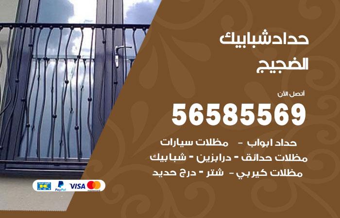 رقم حداد شبابيك الضجيج / 56585569 / معلم حداد شبابيك أبواب درابزين درج مظلات