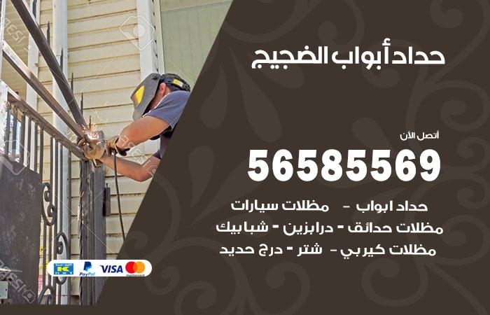 رقم حداد أبواب الضجيج / 56585569 / معلم حداد جميع أعمال الحدادة