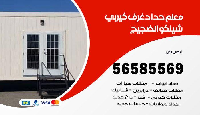 فني حداد غرف كيربي الضجيج / 56585569 / فني حداد غرف شينكو مخازن شبره