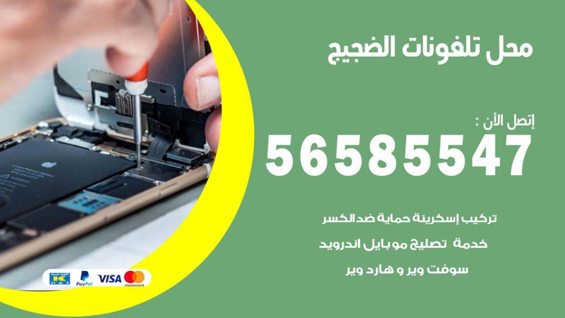 رقم محل تلفونات الضجيج / 56585547 / فني تصليح تلفون ايفون سامسونج خدمة منازل