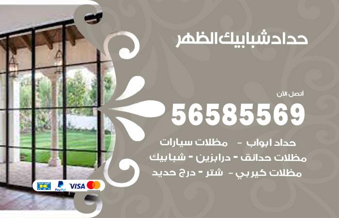 رقم حداد شبابيك الظهر / 56585569 / معلم حداد شبابيك أبواب درابزين درج مظلات