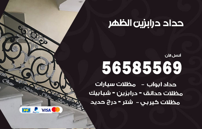 رقم حداد درابزين الظهر / 56585569 / معلم حداد تفصيل وصيانة درابزين حديد