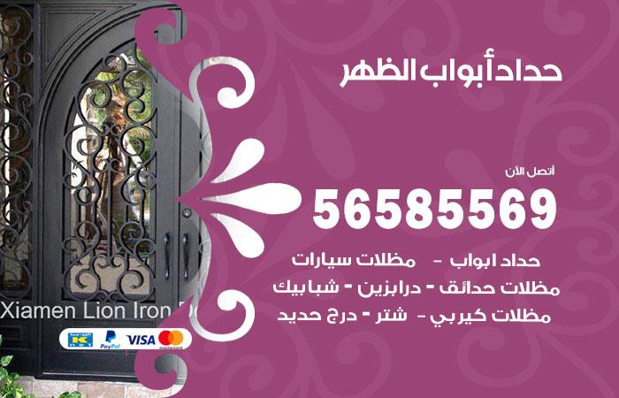 رقم حداد أبواب الظهر / 56585569 / معلم حداد جميع أعمال الحدادة
