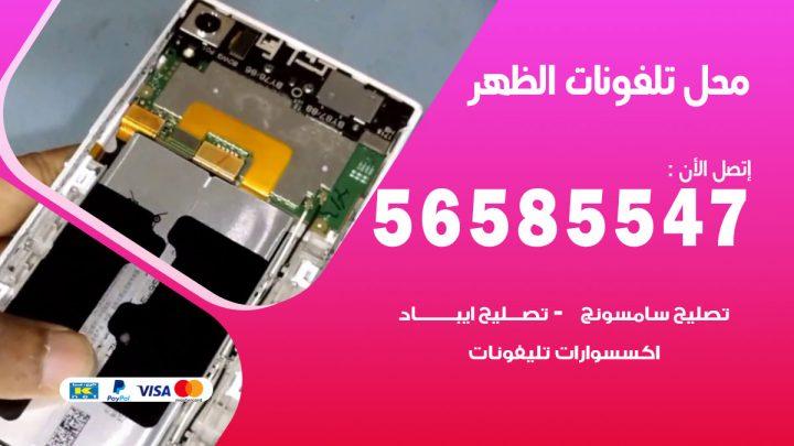 رقم محل تلفونات الظهر / 56585547 / فني تصليح تلفون ايفون سامسونج خدمة منازل