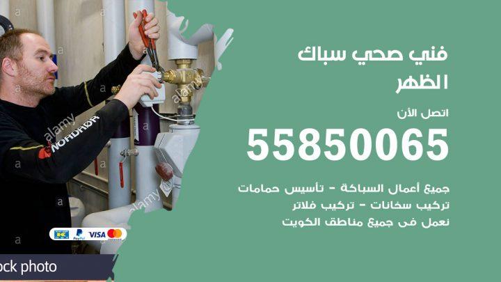 فني سباك صحي الظهر / 55850065 / معلم ادوات صحية