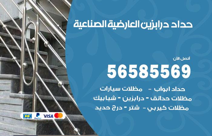 رقم حداد درابزين العارضية الصناعية / 56585569 / معلم حداد تفصيل وصيانة درابزين حديد