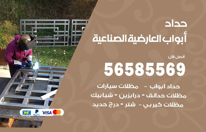 رقم حداد أبواب العارضية الصناعية / 56585569 / معلم حداد جميع أعمال الحدادة
