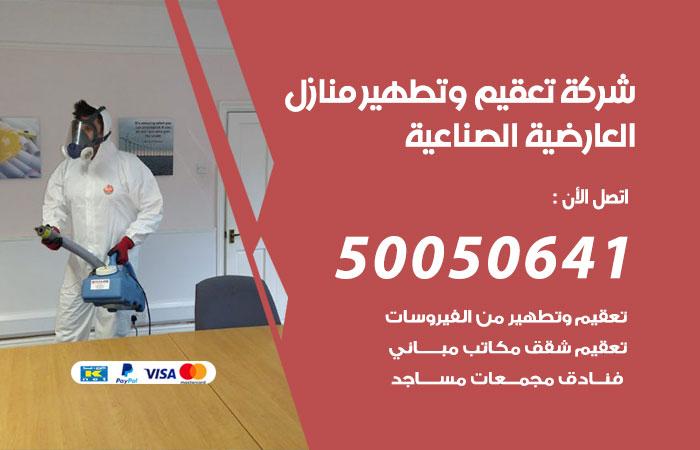 شركة تعقيم وتطهير منازل العارضية الصناعية / 50050641 / تعقيم منازل من فيروس كورونا