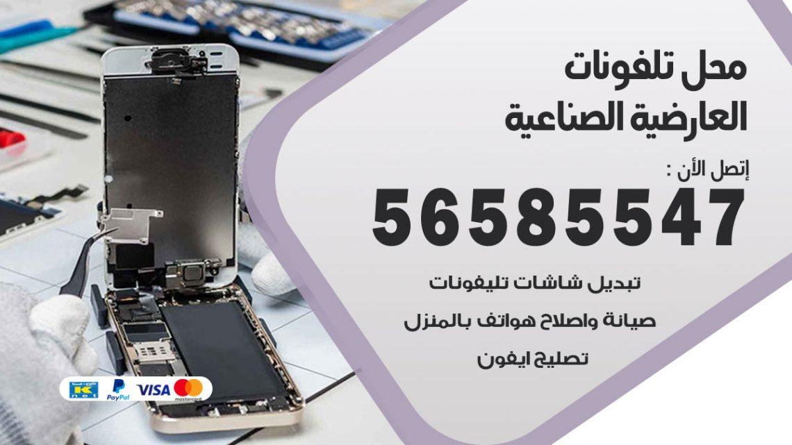 رقم محل تلفونات العارضية الصناعية / 56585547 / فني تصليح تلفون ايفون سامسونج خدمة منازل