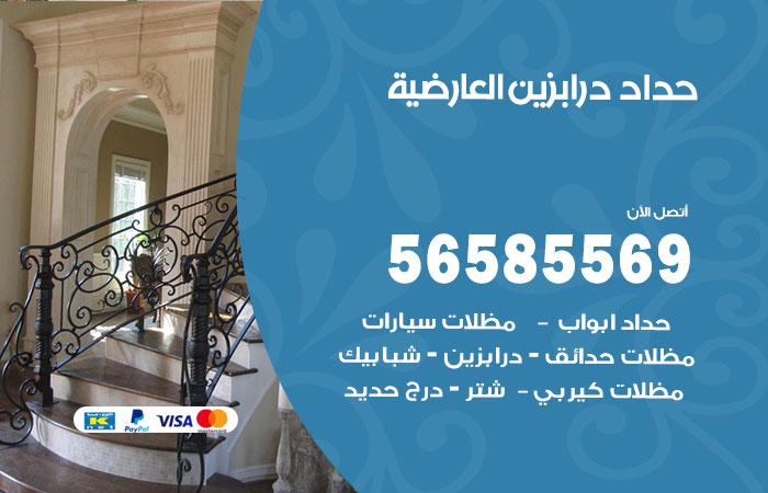 رقم حداد درابزين العارضية / 56585569 / معلم حداد تفصيل وصيانة درابزين حديد