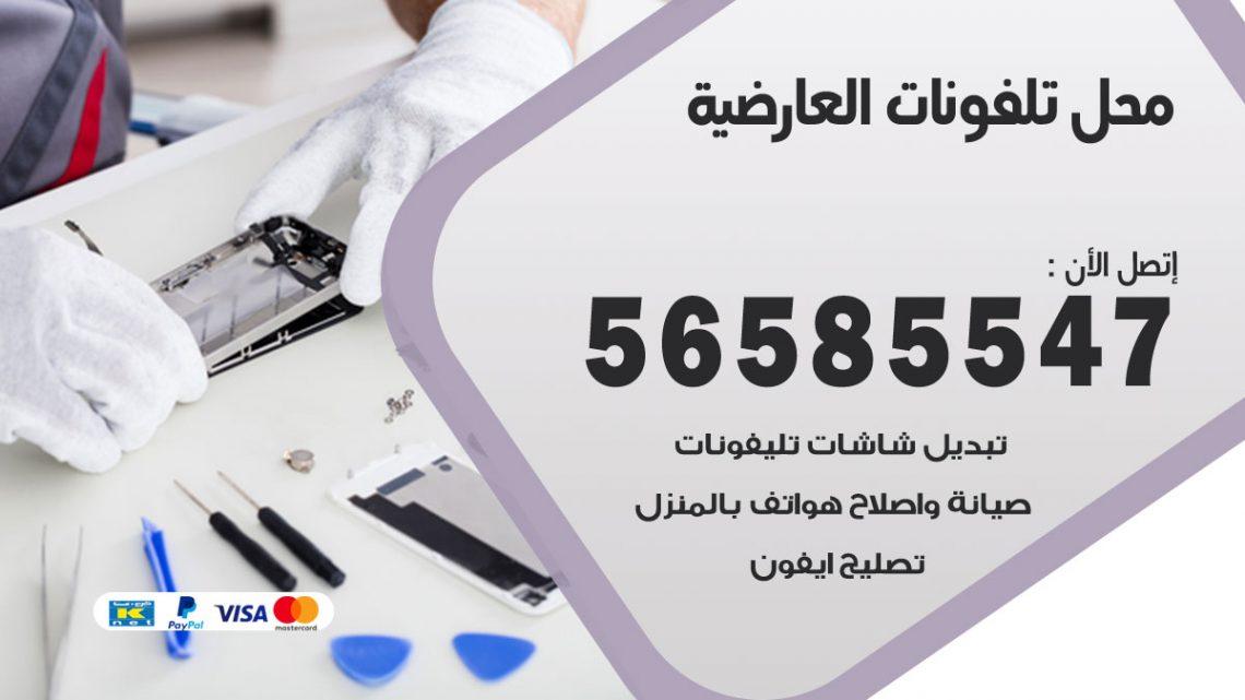 رقم محل تلفونات العارضية / 56585547 / فني تصليح تلفون ايفون سامسونج خدمة منازل