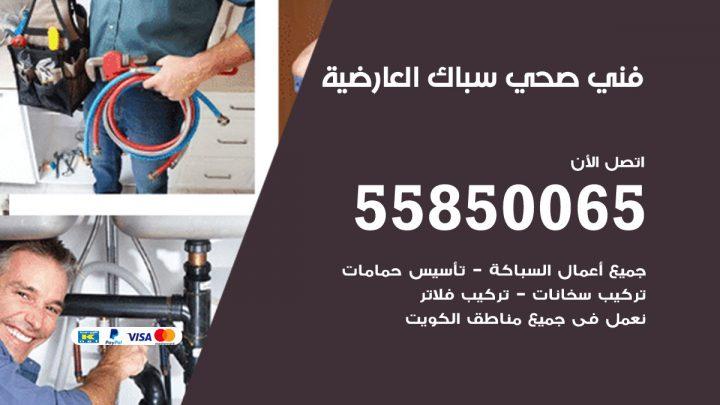 فني سباك صحي العارضية / 55850065 / معلم ادوات صحية