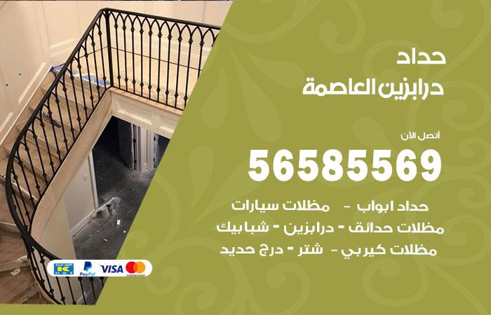 رقم حداد درابزين العاصمة / 56585569 / معلم حداد تفصيل وصيانة درابزين حديد