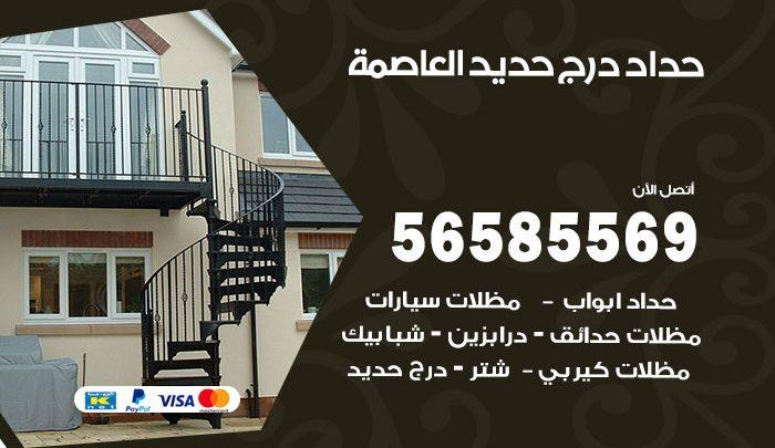 رقم حداد درج حديد العاصمة / 56585569 / فني حداد أبواب درابزين شباك مظلات
