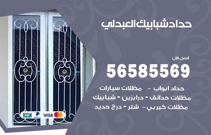 رقم حداد شبابيك العبدلي / 56585569 / معلم حداد شبابيك أبواب درابزين درج مظلات