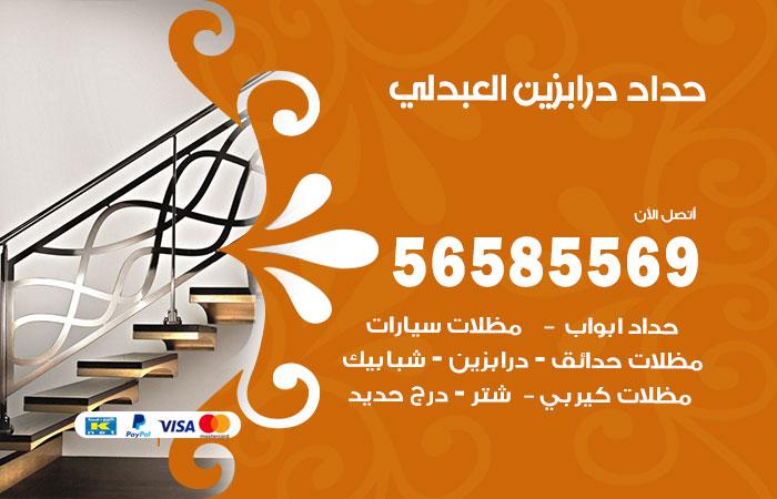 رقم حداد درابزين العبدلي / 56585569 / معلم حداد تفصيل وصيانة درابزين حديد
