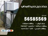 رقم حداد درج حديد العبدلي