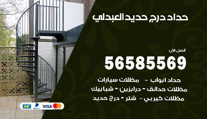 رقم حداد درج حديد العبدلي / 56585569 / فني حداد أبواب درابزين شباك مظلات