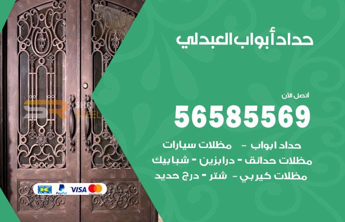 رقم حداد أبواب العبدلي / 56585569 / معلم حداد جميع أعمال الحدادة