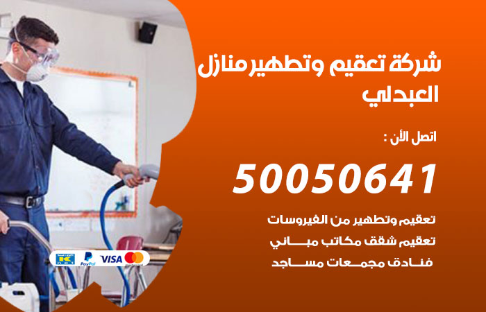 شركة تعقيم وتطهير منازل العبدلي / 50050641 / تعقيم منازل من فيروس كورونا