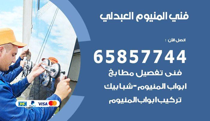 صيانة المنيوم فني محترف العبدلي / 65857744 / تركيب أبواب شبابيك مطابخ المنيوم