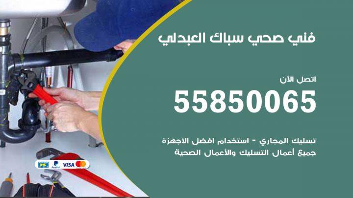 فني سباك صحي العبدلي / 55850065 / معلم ادوات صحية