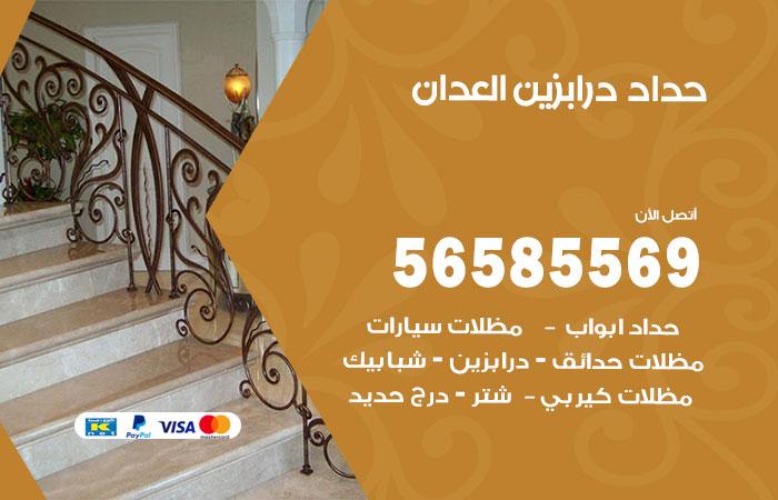 رقم حداد درابزين العدان / 56585569 / معلم حداد تفصيل وصيانة درابزين حديد