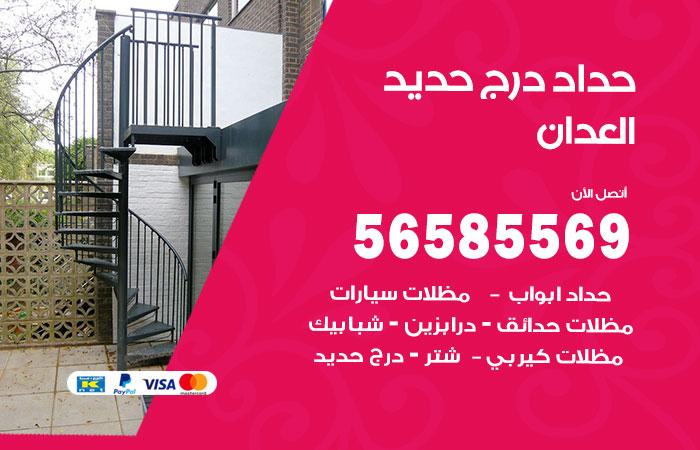 رقم حداد درج حديد العدان / 56585569 / فني حداد أبواب درابزين شباك مظلات