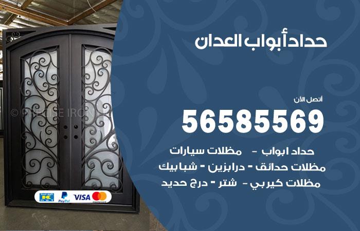 رقم حداد أبواب العدان / 56585569 / معلم حداد جميع أعمال الحدادة
