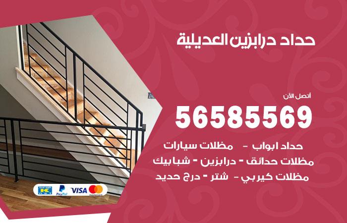 رقم حداد درابزين العديلية / 56585569 / معلم حداد تفصيل وصيانة درابزين حديد