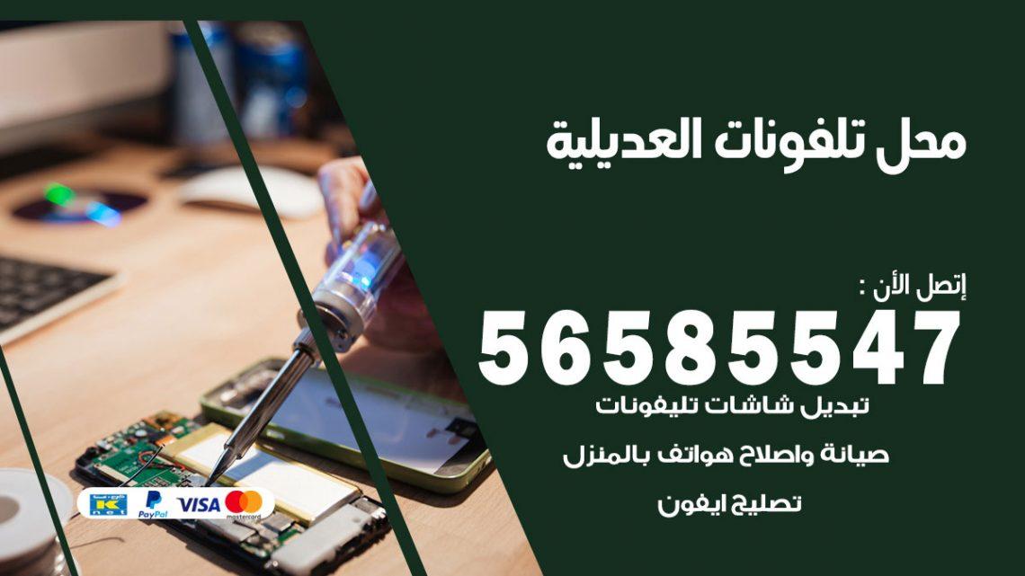 رقم محل تلفونات العديلية / 56585547 / فني تصليح تلفون ايفون سامسونج خدمة منازل