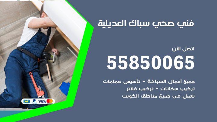 فني سباك صحي العديلية / 55850065 / معلم ادوات صحية