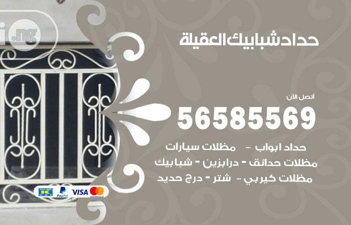 رقم حداد شبابيك العقيلة / 56585569 / معلم حداد شبابيك أبواب درابزين درج مظلات