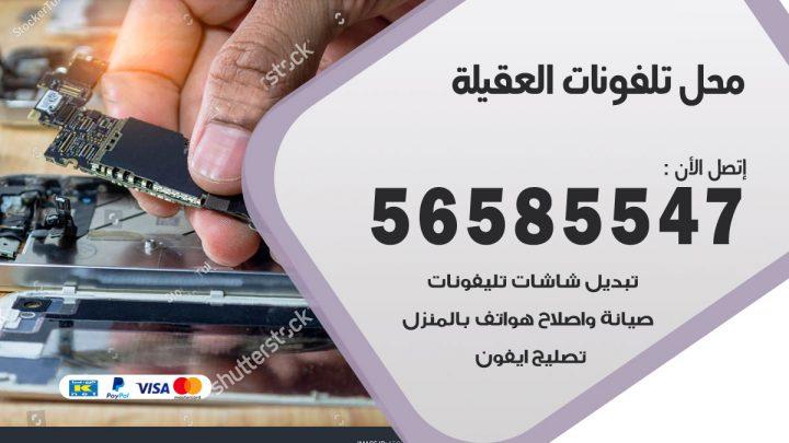 رقم محل تلفونات العقيلة / 56585547 / فني تصليح تلفون ايفون سامسونج خدمة منازل