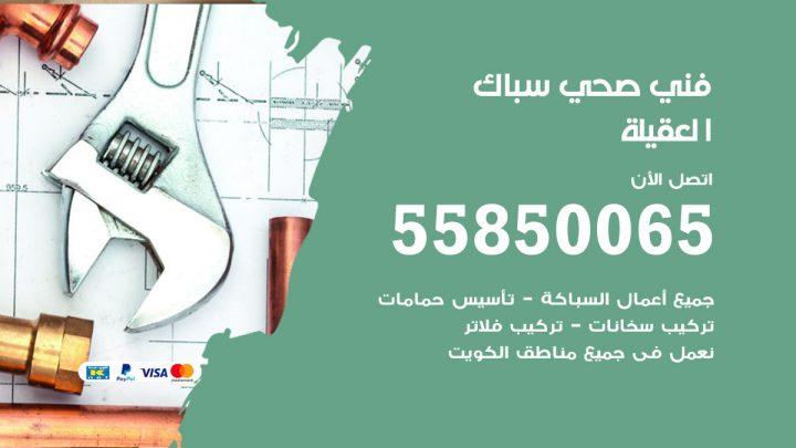 فني سباك صحي العقيلة / 55850065 / معلم ادوات صحية