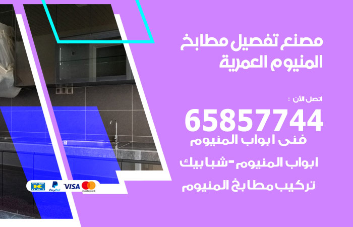 فني تفصيل مطابخ المنيوم العمرية / 65857744 / مصنع جميع أعمال الالمنيوم
