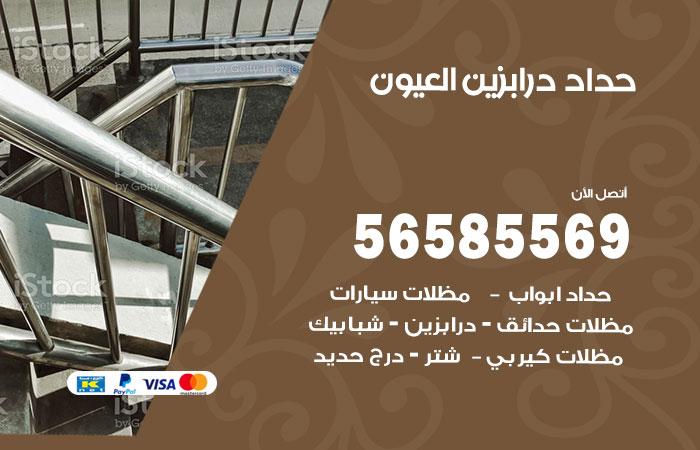 رقم حداد درابزين العيون / 56585569 / معلم حداد تفصيل وصيانة درابزين حديد