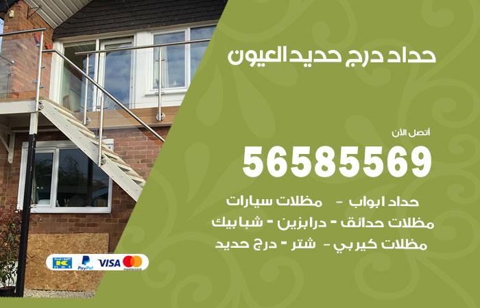 رقم حداد درج حديد العيون / 56585569 / فني حداد أبواب درابزين شباك مظلات