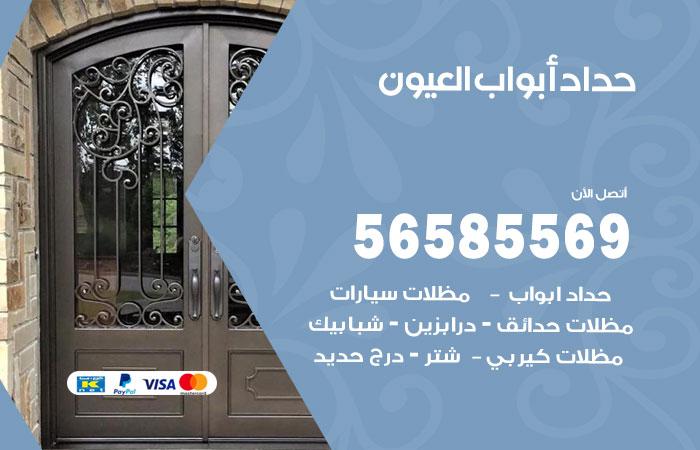 رقم حداد أبواب العيون / 56585569 / معلم حداد جميع أعمال الحدادة