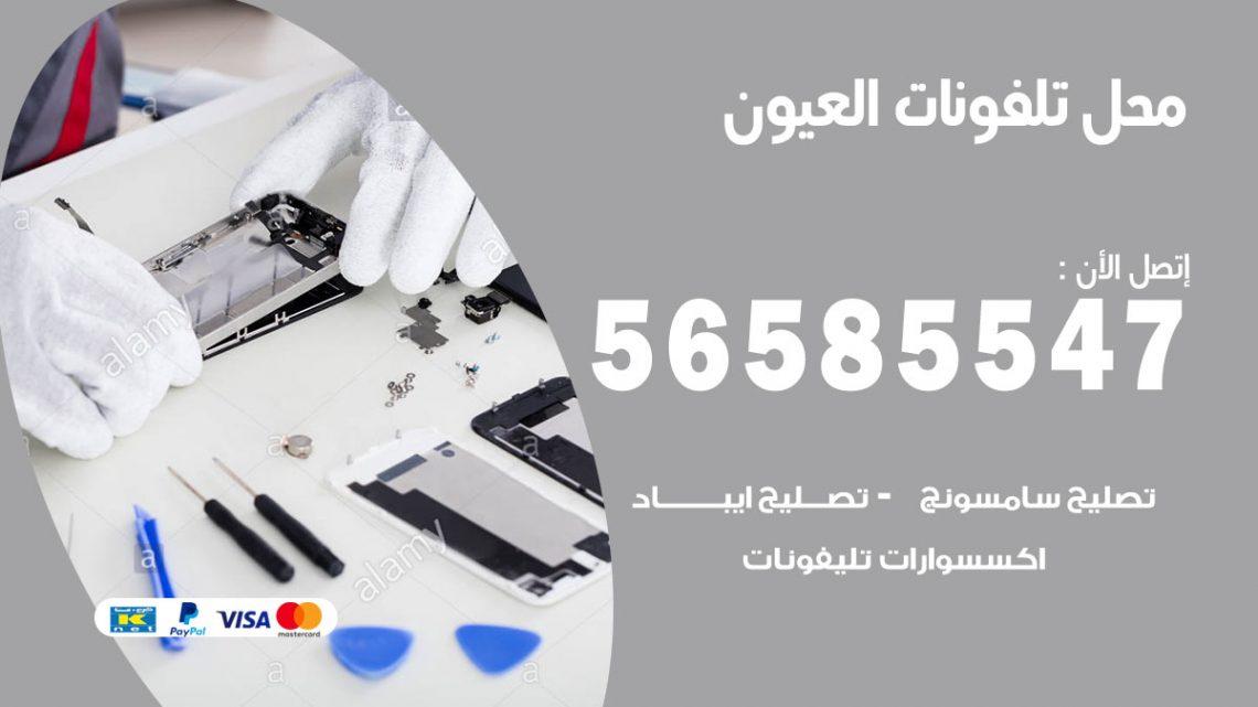 رقم محل تلفونات العيون / 56585547 / فني تصليح تلفون ايفون سامسونج خدمة منازل
