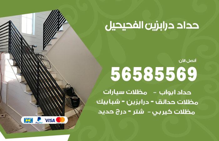 رقم حداد درابزين الفحيحيل / 56585569 / معلم حداد تفصيل وصيانة درابزين حديد