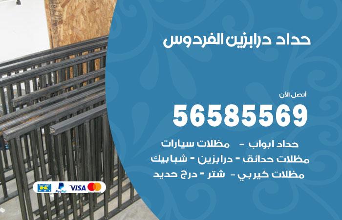 رقم حداد درابزين الفردوس / 56585569 / معلم حداد تفصيل وصيانة درابزين حديد