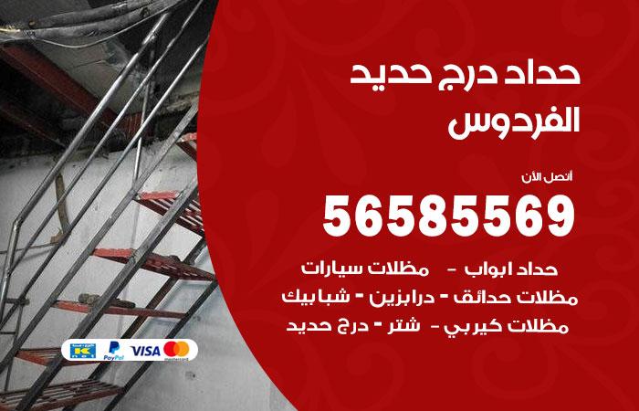 رقم حداد درج حديد الفردوس / 56585569 / فني حداد أبواب درابزين شباك مظلات