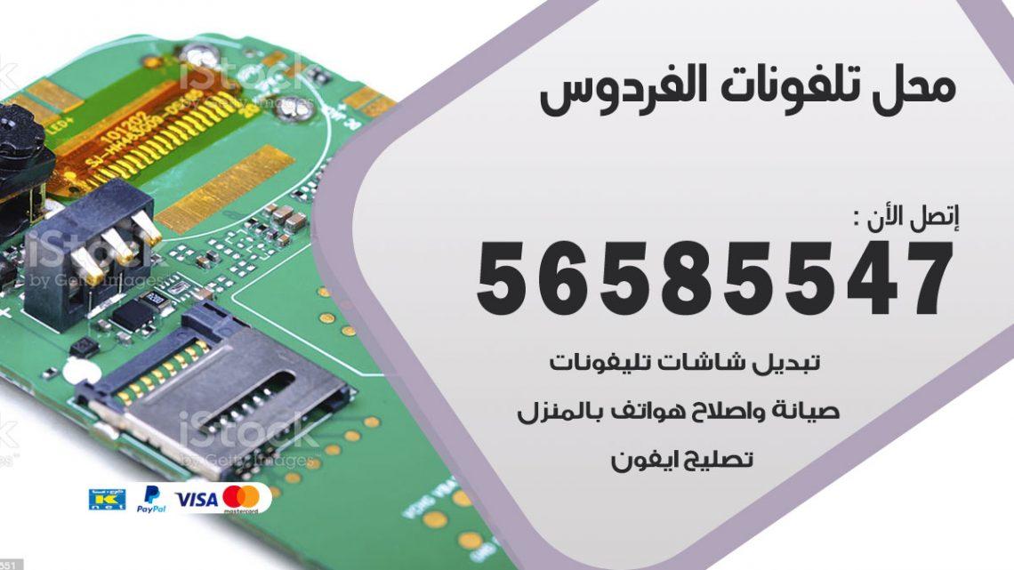 رقم محل تلفونات الفردوس / 56585547 / فني تصليح تلفون ايفون سامسونج خدمة منازل