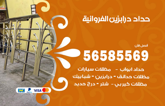 رقم حداد درابزين الفروانية / 56585569 / معلم حداد تفصيل وصيانة درابزين حديد