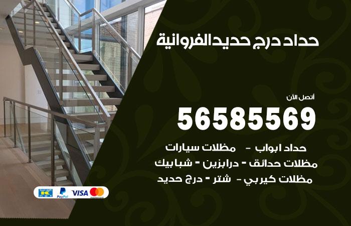 رقم حداد درج حديد الفروانية / 56585569 / فني حداد أبواب درابزين شباك مظلات